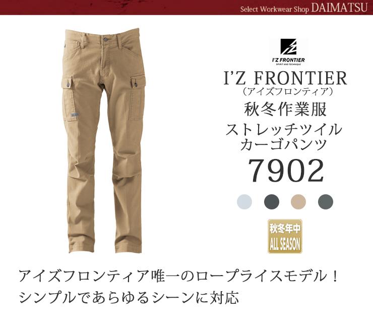 【アイズフロンティア】【作業服】 ストレッチカーゴパンツ 7902