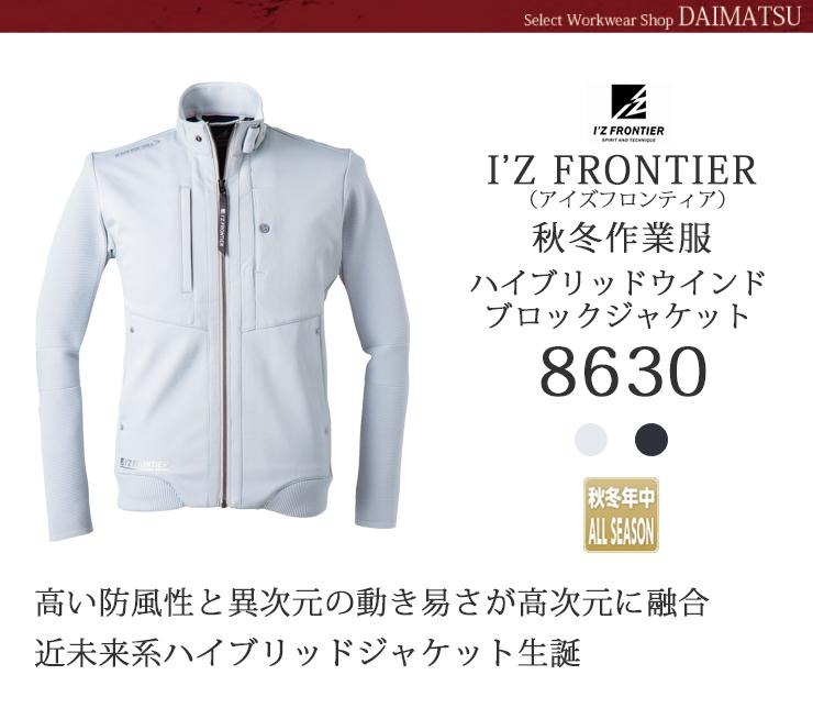 【I'Z FRONTIER】(アイズフロンティア)ハイブリッドウインドブロックジャケット 8630