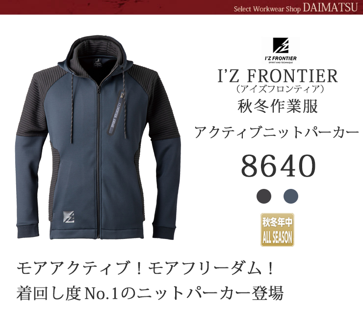 【I'Z FRONTIER】(アイズフロンティア)アクティブニットパーカー 8640