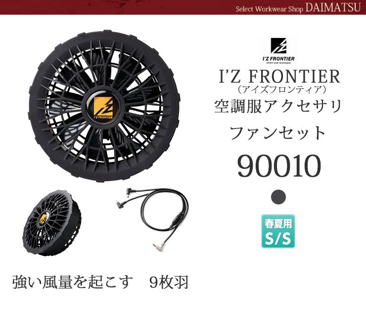 【アイズフロンティア】ファンセット90010