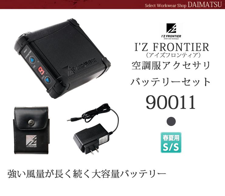 【アイズフロンティア】バッテリーセット90011