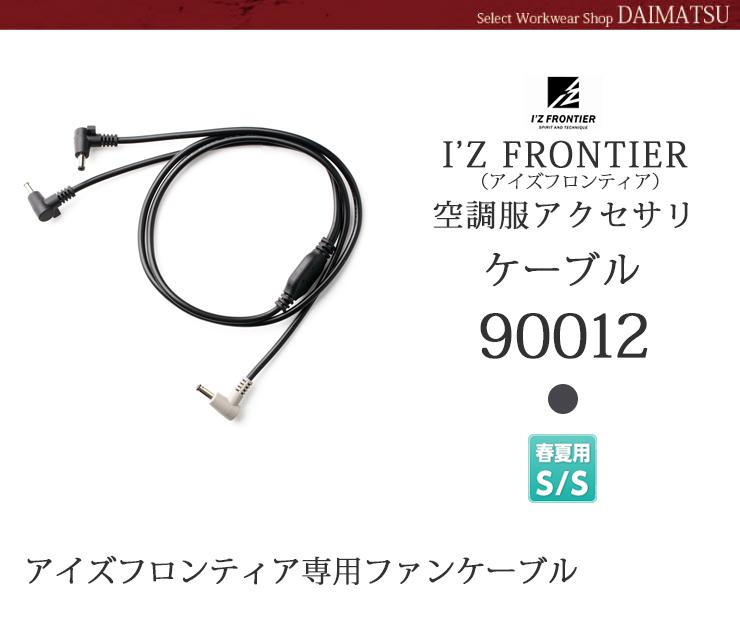 【アイズフロンティア】ファンケーブル90012