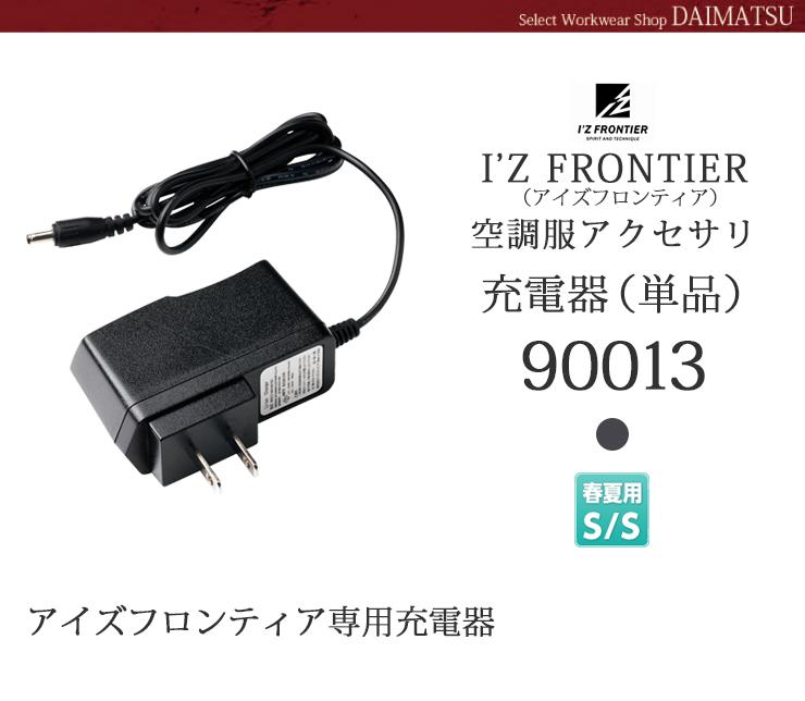 【アイズフロンティア】充電器(単体)90013