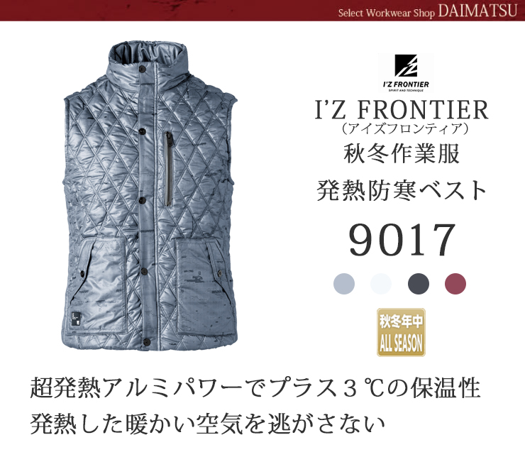 【I'Z FRONTIER】(アイズフロンティア)発熱防風ベスト 9017