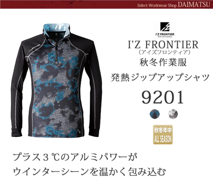 【I'Z FRONTIER】(アイズフロンティア)発熱ジップアップシャツ 9201