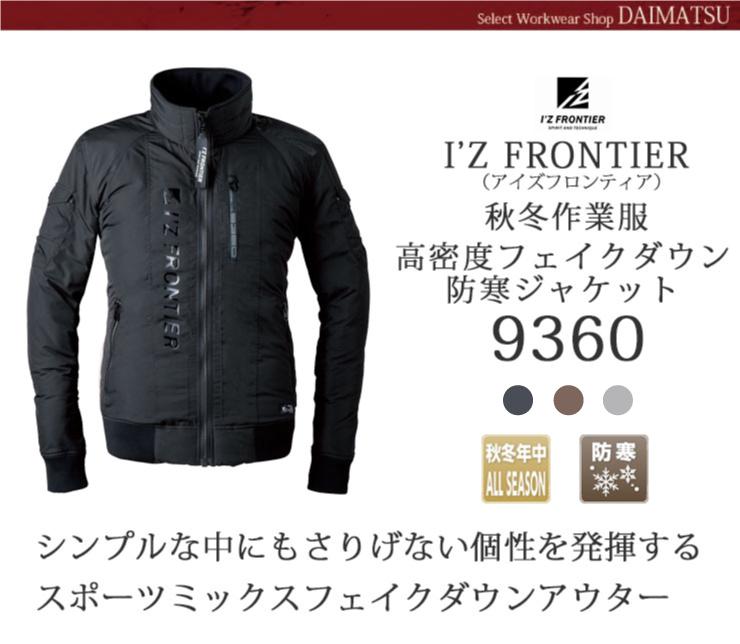 【I'Z FRONTIER】(アイズフロンティア)高密度フェイクダウン防寒ジャケット 9360