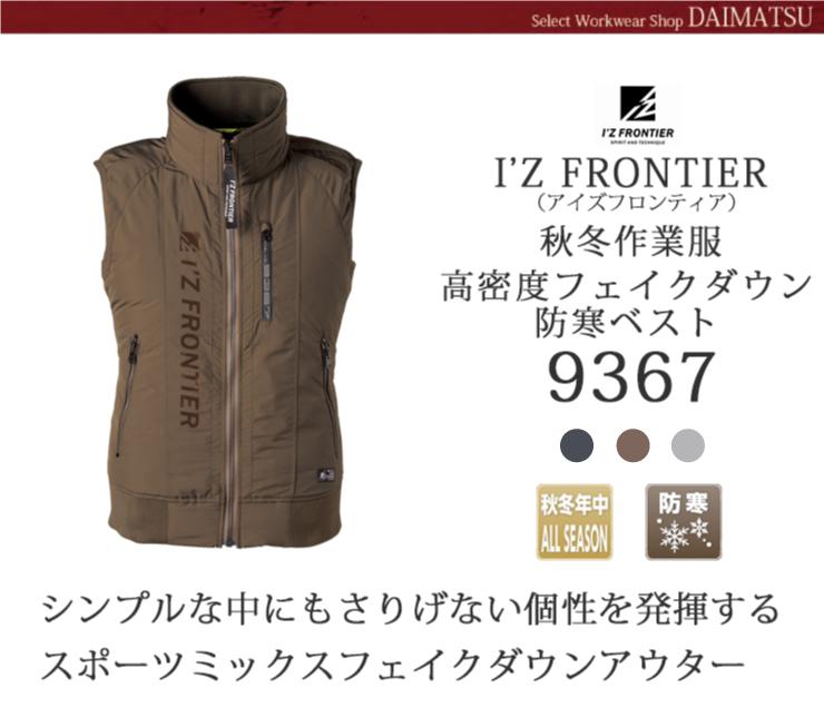 【I'Z FRONTIER】(アイズフロンティア)高密度フェイクダウン防寒ベスト 9367
