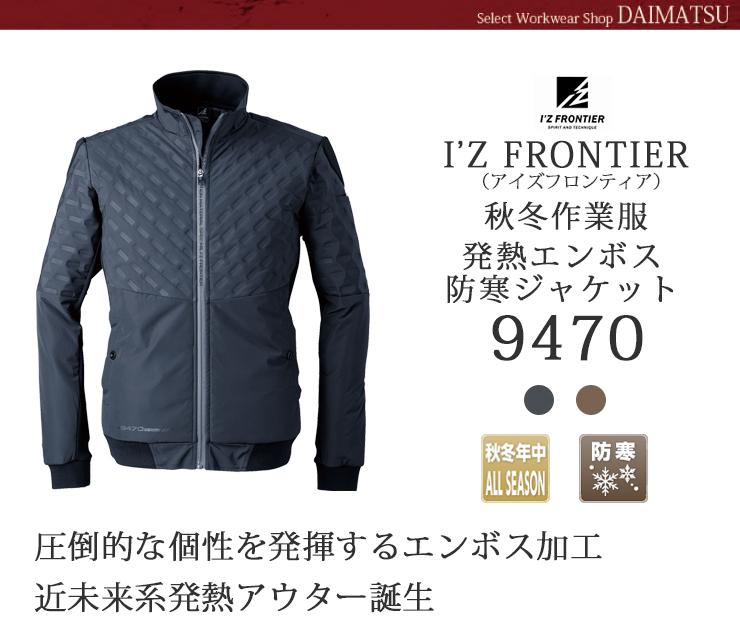 【I'Z FRONTIER】(アイズフロンティア)発熱エンボス防寒ジャケット 9470