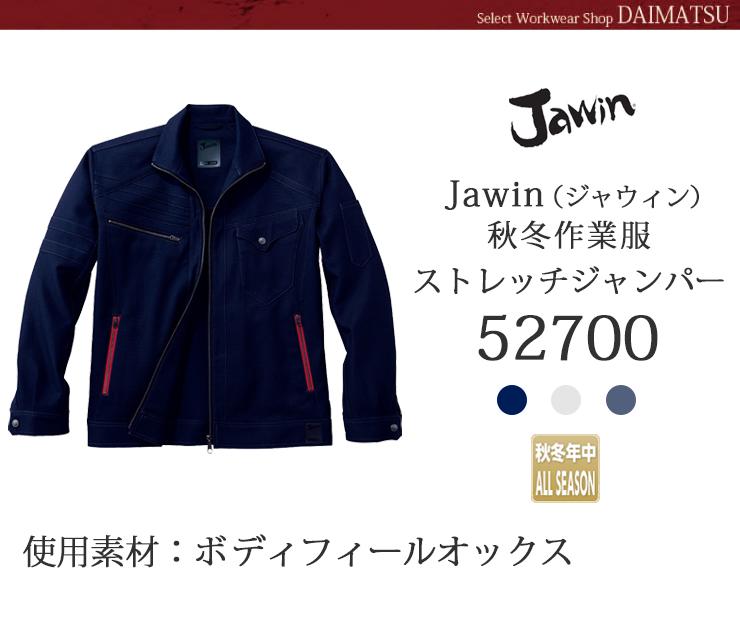 ジャウィンストレッチジャンパー52700