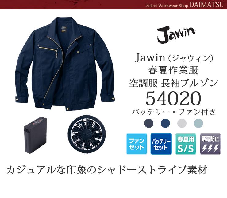ジャウィン空調服長袖ブルゾン54020