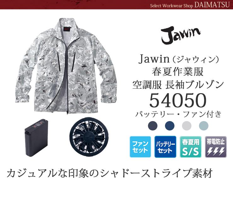 ジャウィン空調服長袖ジャケット54050