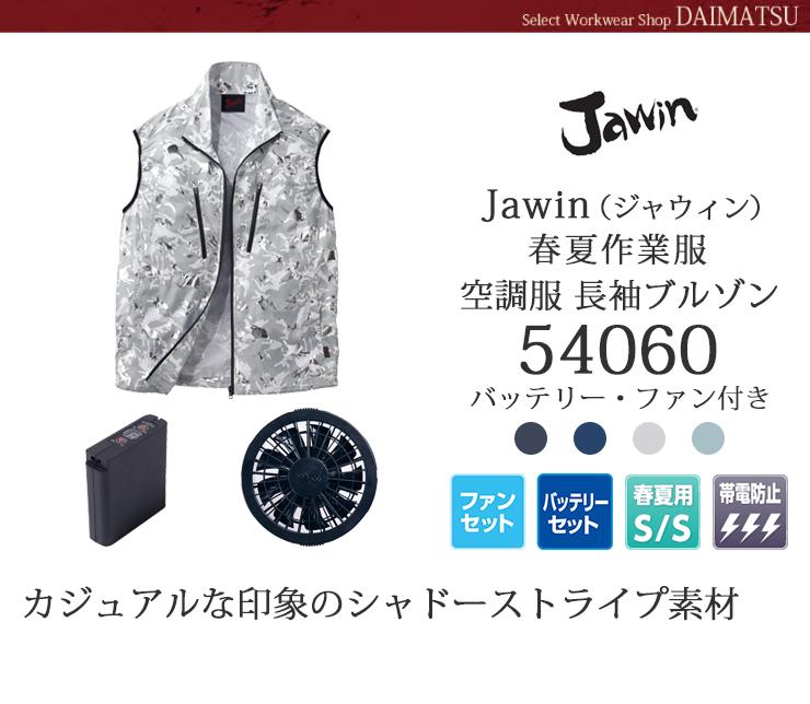 ジャウィン空調服ベスト54060