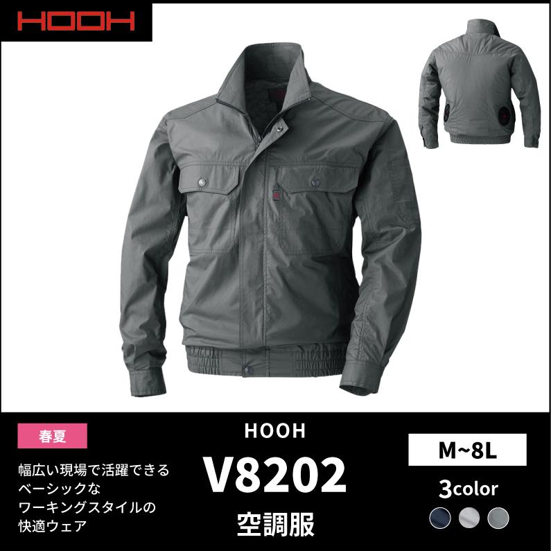 【村上被服(空調服)】【春夏作業服】空調ブルゾンV8202