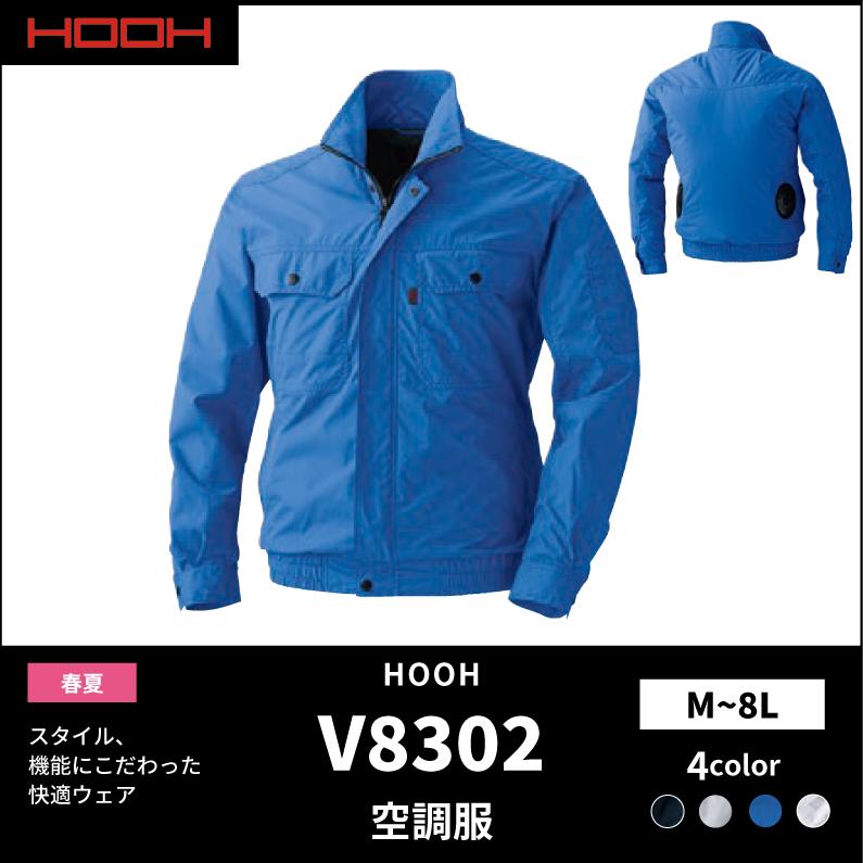 【村上被服(空調服)】【春夏作業服】空調ブルゾンV8302