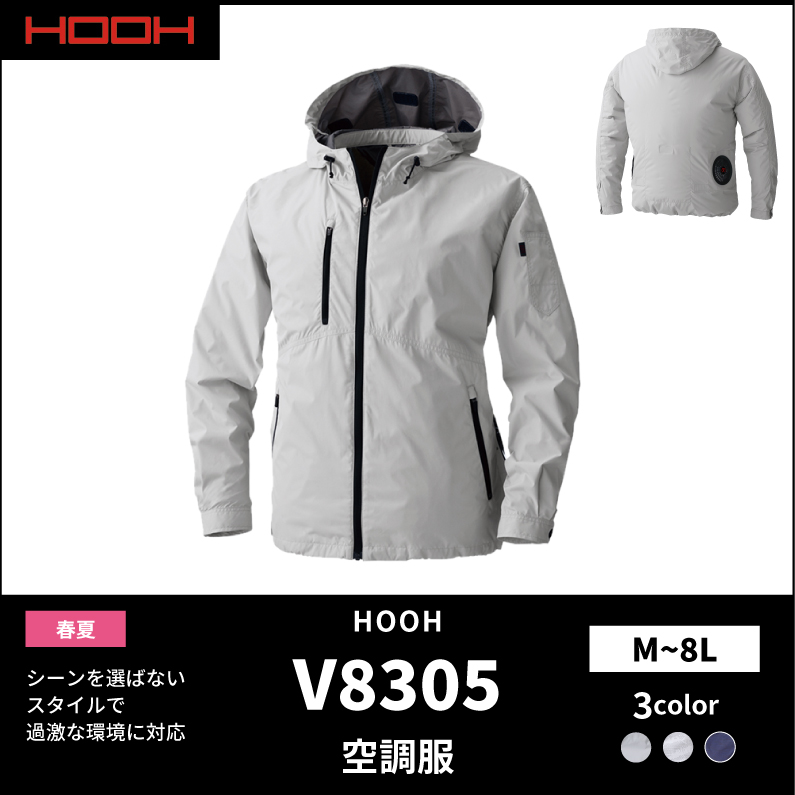 【村上被服(空調服)】【春夏作業服】空調フードジャケットV8305