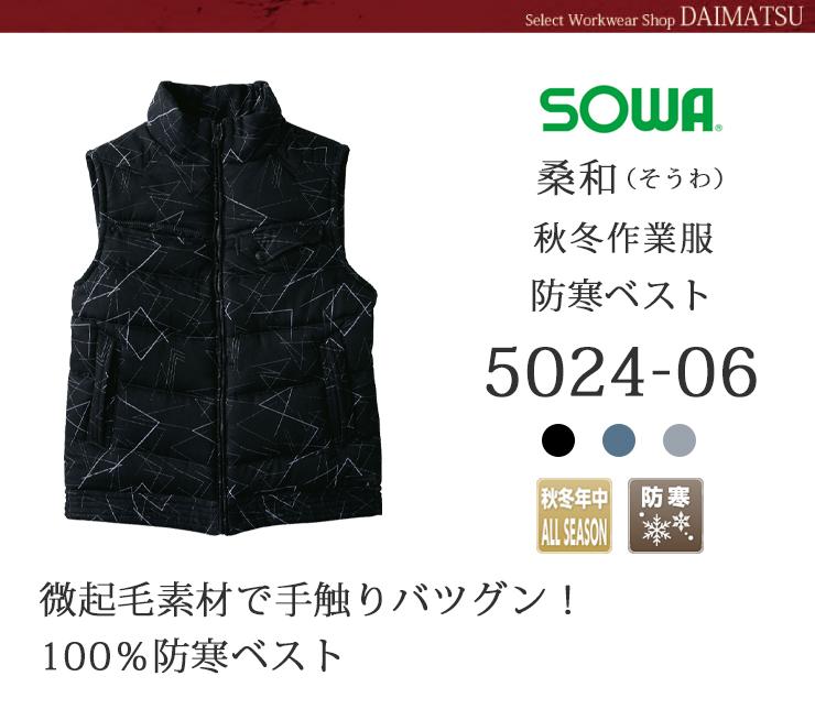 【秋冬年中作業服】 防寒ベスト 5024-06