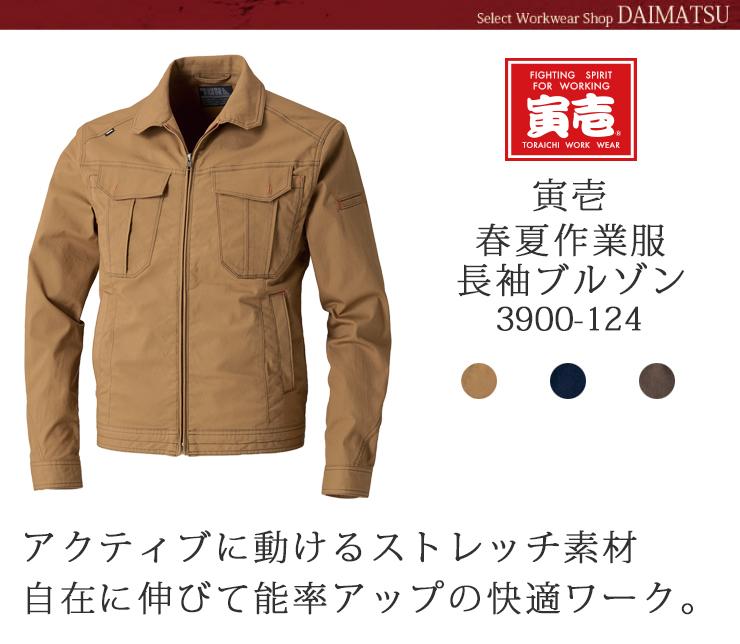 【春夏作業服】長袖ブルゾン 3900-124