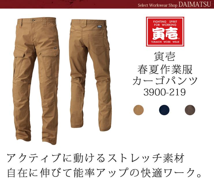 【春夏作業服】カーゴパンツ 3900-219