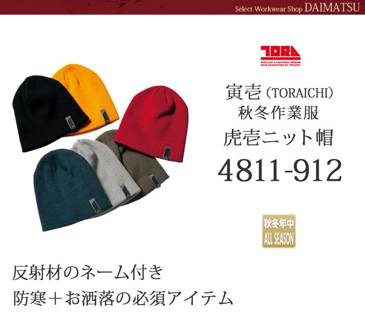 【秋冬作業服】寅壱ニット帽 4811-912