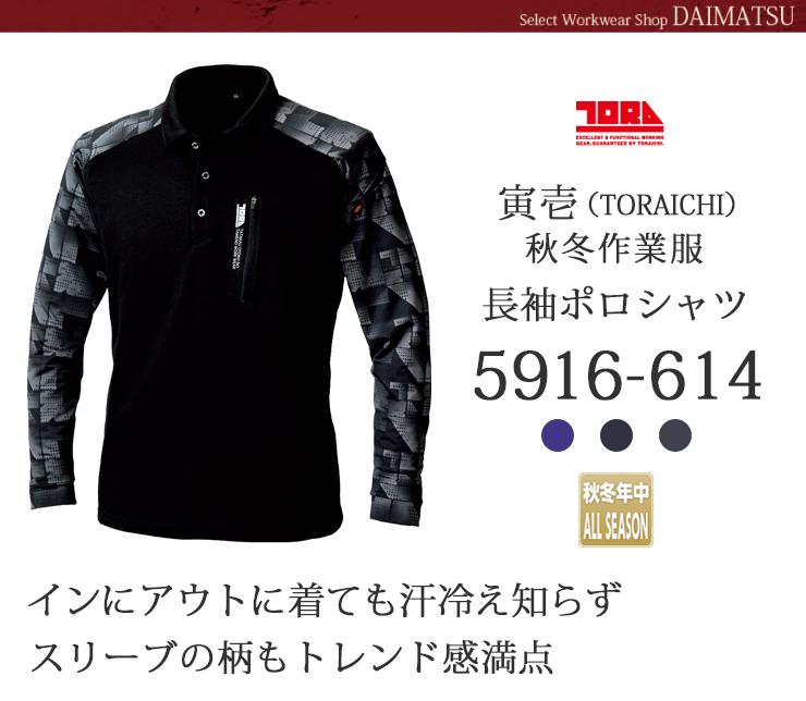 【秋冬作業服】長袖ポロシャツ 5916-614