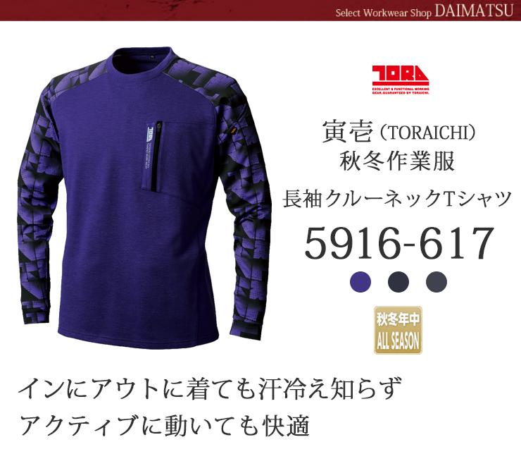 【秋冬作業服】長袖クルーネックTシャツ 5916-617