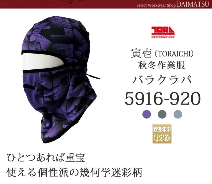 【秋冬作業服】バラクラバ 5916-920