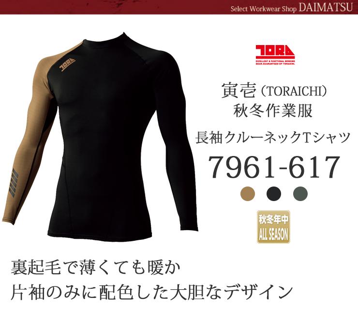 【秋冬作業服】長袖クルーネックTシャツ 7961-617