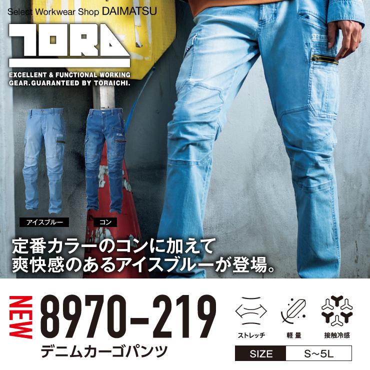 【春夏作業服】寅壱デニムカーゴパンツ 8970-219