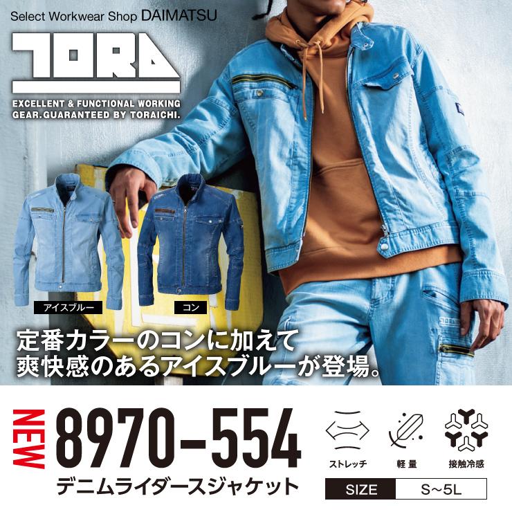 【春夏作業服】寅壱デニムライダースジャケット 8970-554