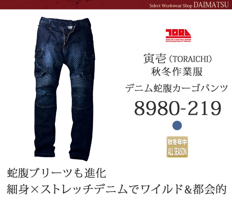 【秋冬作業服】デニム蛇腹カーゴパンツ 8980-219