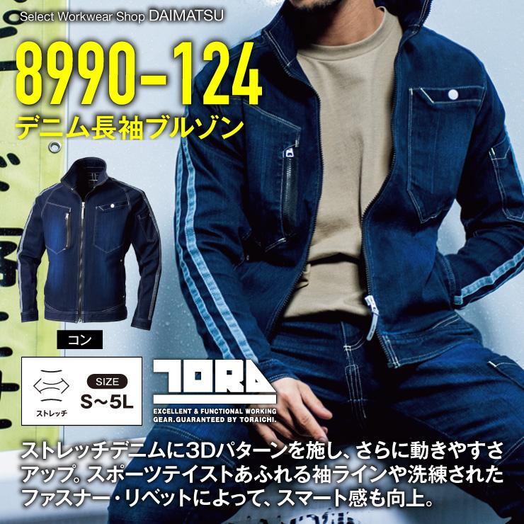 【秋冬年中作業服】デニム長袖ブルゾン 8990-124