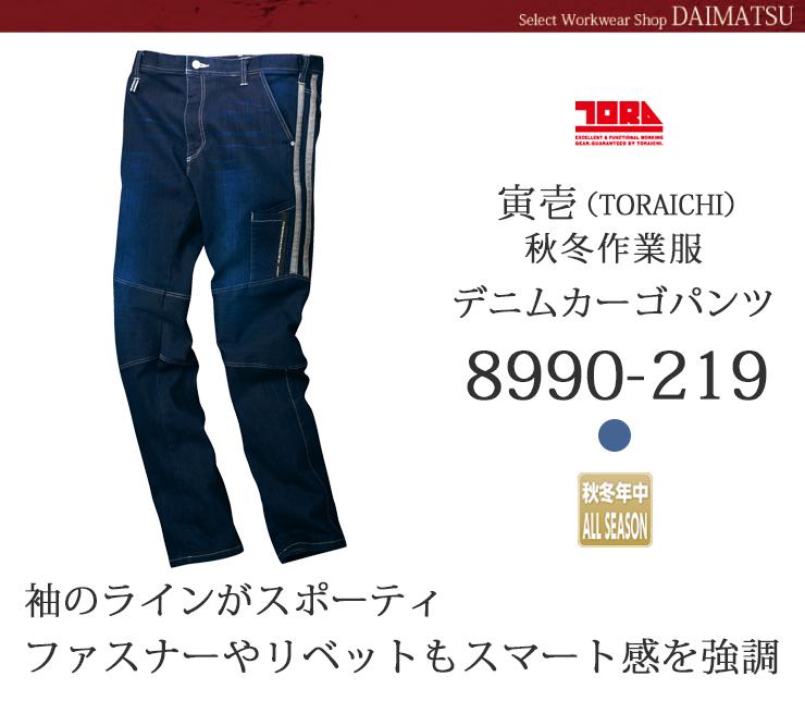 【秋冬作業服】デニムカーゴパンツ 8990-219