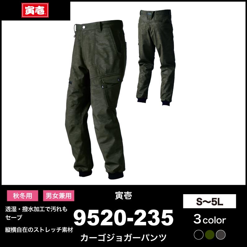 【秋冬作業服】カーゴジョガーパンツ 9520-235