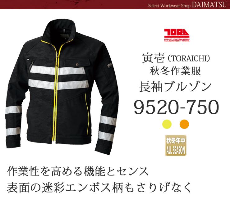 【秋冬作業服】長袖ブルゾン 9520-750