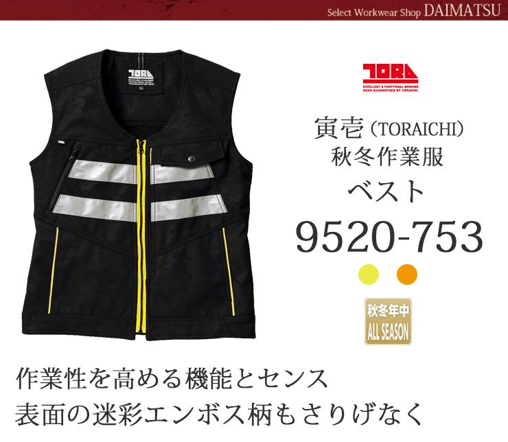 【秋冬作業服】ベスト 9520-753