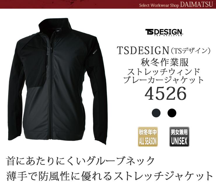 【秋冬年中作業服】ストレッチウインドブレーカージャケット4526