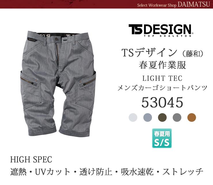 TSデザインメンズカーゴショートパンツ53045