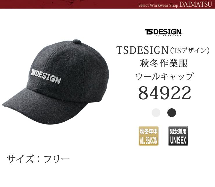【秋冬年中作業服】 ウールキャップ84922