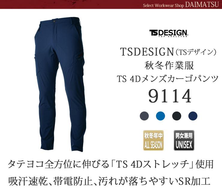 【秋冬年中作業服】 TS 4D メンズカーゴパンツ9114