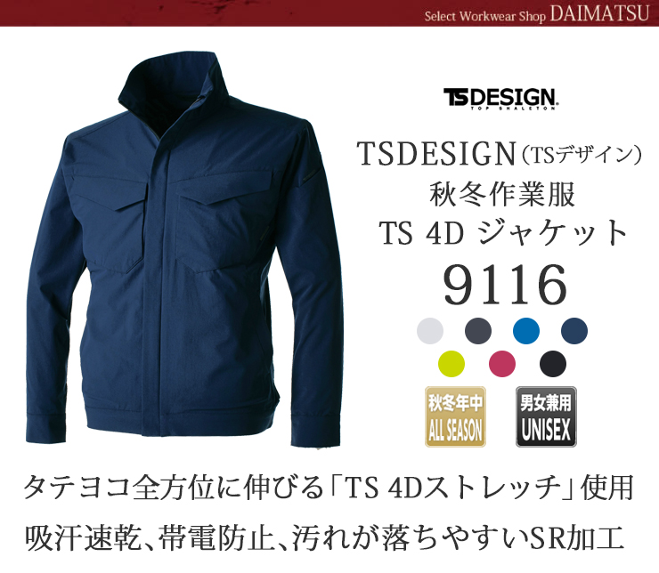 【秋冬年中作業服】 TS 4D ジャケット9116