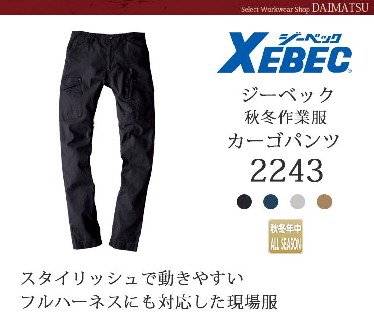 【XEBEC(ジーベック)】【秋冬作業服】カーゴパンツ2243