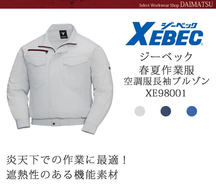 【空調服】XEBEC(ジーベック)長袖ブルゾンXE98001