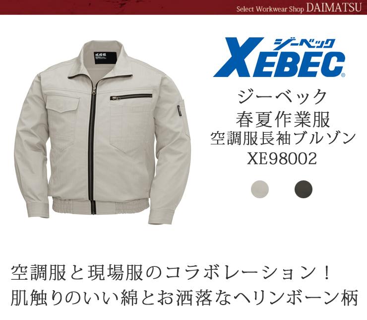 【空調服】XEBEC(ジーベック)長袖ブルゾンXE98002