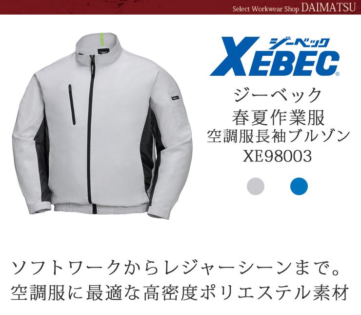 【空調服】XEBEC(ジーベック)長袖ブルゾンXE98003