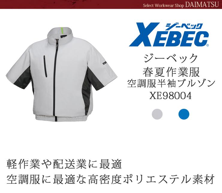 【空調服】XEBEC(ジーベック)半袖ブルゾンXE98004