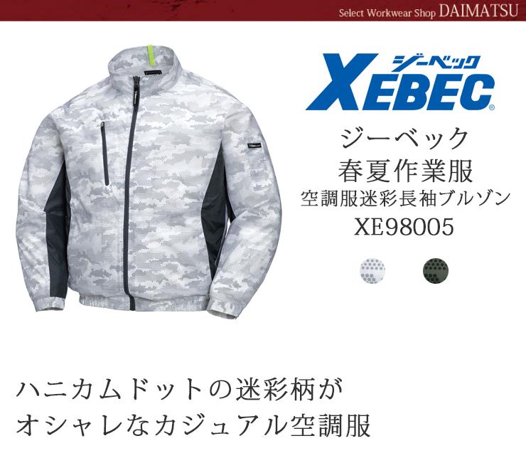 【空調服】XEBEC(ジーベック)長袖ブルゾンXE98005