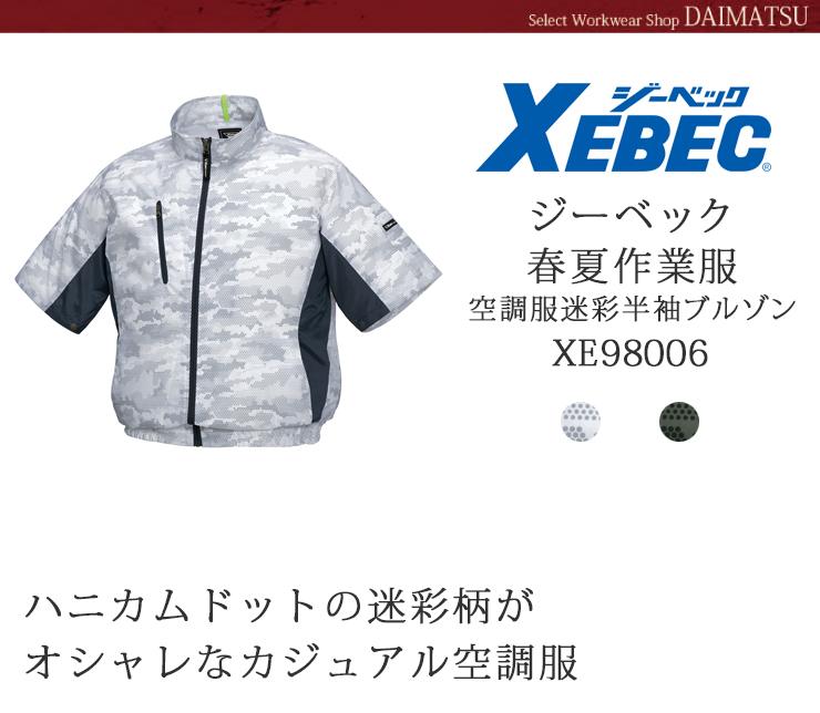 【空調服】XEBEC(ジーベック)半袖ブルゾンXE98006