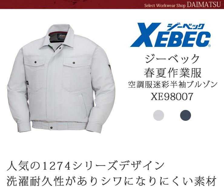 【空調服】XEBEC(ジーベック)長袖ブルゾンXE98007