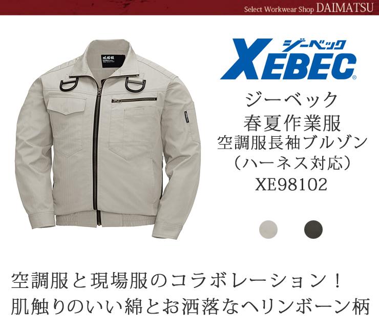 【空調服】XEBEC(ジーベック)長袖ブルゾン(ハーネス対応)XE98102