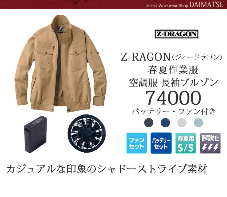 ジィードラゴン空調服 長袖ブルゾン74000